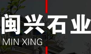 麻城闽兴石业