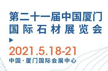 第21届中国厦门国际石材展览会