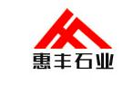 麻城市惠丰石业有限公司